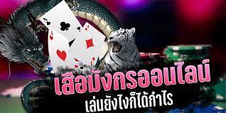 โปรโมชั่น ไพ่เสือมังกรออนไลน์