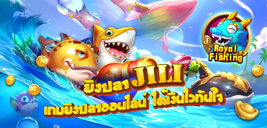ค่ายเกม Jili Slot